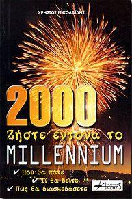 2000 ΖΗΣΤΕ ΕΝΤΟΝΑ ΤΟ MILLENNIUM