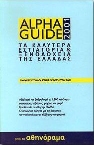 ALPHA GUIDE 2001-ΤΑ ΚΑΛΥΤΕΡΑ ΕΣΤΙΑΤΟΡΙΑ ΚΑΙ ΞΕΝΟΔΟΧΕΙΑ