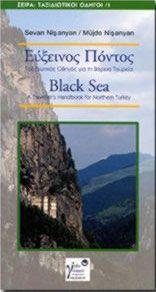 ΕΥΞΕΙΝΟΣ ΠΟΝΤΟΣ-BLACK SEA