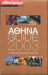 ΑΘΗΝΑ GUIDE 2003