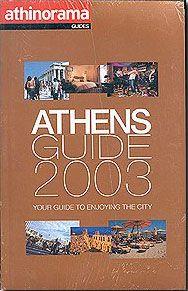 ΑΘΗΝΑ GUIDE 2003 (ΑΓΓΛΙΚΑ)