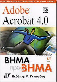 ADOBE ACROBAT 4.0 (ΒΙΒΛΙΟ CD)