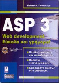 ASP 3 WEB DEVELOPMENT ΕΥΚΟΛΑ ΚΑΙ ΓΡΗΓΟΡΑ