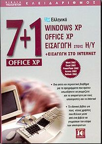 7 1 WINDOWS XP OFFICE XP ΕΙΣΑΓΩΓΗ ΣΤΟΥΣ Η/Υ&ΣΤΟ INTERNET