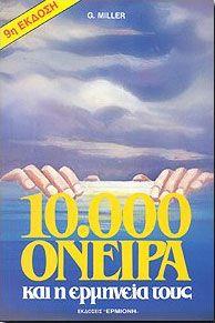 10000 ΟΝΕΙΡΑ ΚΑΙ Η ΕΡΜΗΝΕΙΑ ΤΟΥΣ (9η ΕΚΔΟΣΗ)