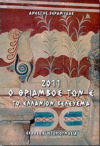 2011 Ο ΘΡΙΑΜΒΟΣ ΤΩΝ Ε