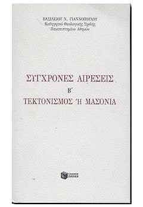 ΣΥΓΧΡΟΝΕΣ ΑΙΡΕΣΕΙΣ Β'ΤΕΚΤΟΝΙΣΜΟΣ Η ΜΑΣΟΝΙΑ