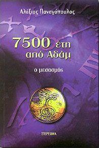 7500 ΕΤΗ ΑΠΟ ΑΔΑΜ