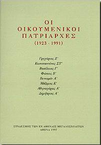 ΟΙ ΟΙΚΟΥΜΕΝΙΚΟΙ ΠΑΤΡΙΑΡΧΕΣ (1923-1991)