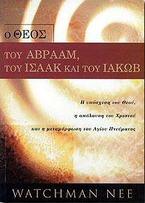 Ο ΘΕΟΣ ΤΟΥ ΑΒΡΑΑΜ, ΤΟΥ ΙΣΑΑΚ ΚΑΙ ΤΟΥ ΙΑΚΩΒ