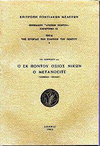 ΑΡΧΕΙΟΝ ΠΟΝΤΟΥ ΠΑΡΑΡΤΗΜΑ  13 Ο ΕΚ ΠΟΝΤΟΥ ΟΣΙΟΣ ΝΙΚΩΝ Ο ΜΕΤΑΝΟΕΙΤΕ