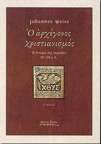 Ο ΑΡΧΕΓΟΝΟΣ ΧΡΙΣΤΙΑΝΙΣΜΟΣ