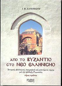ΑΠΟ ΤΟ ΒΥΖΑΝΤΙΟ ΣΤΟ ΝΕΟ ΕΛΛΗΝΙΣΜΟ Α'ΤΟΜΟΣ