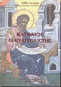 ΜΑΤΘΑΙΟΣ Ο ΕΥΑΓΓΕΛΙΣΤΗΣ Β ΕΚΔΟΣΗ