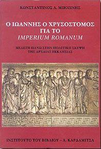 Ο ΙΩΑΝΝΗΣ Ο ΧΡΥΣΟΣΤΟΜΟΣ ΓΙΑ ΤΟ IMPERIUM ROMANUM