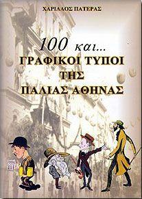 100 ΚΑΙ ΓΡΑΦΙΚΟΙ ΤΥΠΟΙ ΤΗΣ ΠΑΛΙΑΣ ΑΘΗΝΑΣ