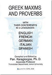 GREEK MAXIMS AND PROVERBS