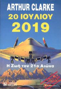 20 ΙΟΥΛΙΟΥ 2019 Η ΖΩΗ ΤΟΝ 21ο ΑΙΩΝΑ