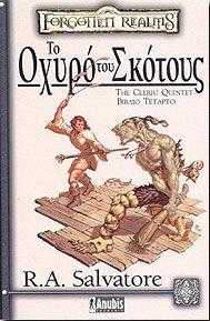 THE CLERIC QUINTET BIBΛΙΟ ΤΕΤΑΡΤΟ