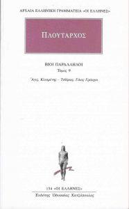 ΑΓΙΣ ΚΛΕΟΜΕΝΗΣ-ΤΙΒΕΡΙΟΣ ΓΑΙΟΣ ΓΡΑΚΧΟΙ/ΒΙΟΙ ΠΑΡΑΛΛΗΛΟΙ