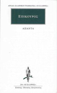 ΑΠΑΝΤΑ Τ.284