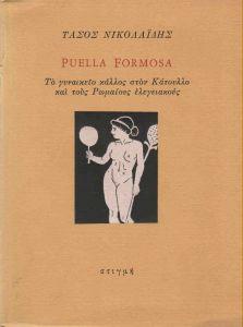 PUELLA FORMOSA-ΤΟ ΓΥΝΑΙΚΕΙΟ ΚΑΛΛΟΣ ΣΤΟΝ ΚΑΤΟΥΛΛΟ & ΣΤΟΥΣ ΡΩΜ