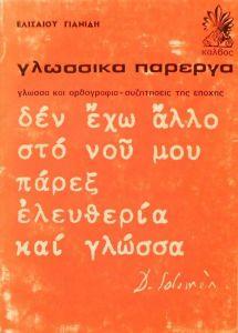 ΓΛΩΣΣΙΚΑ ΠΑΡΕΡΓΑ