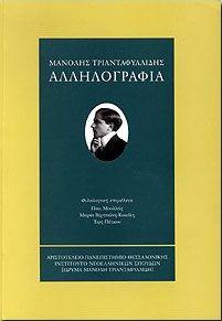 ΑΛΛΗΛΟΓΡΑΦΙΑ 1895-1959