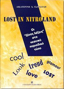 LOST IN NITROLAND
