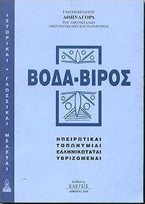 ΒΟΔΑ-ΒΙΡΟΣ