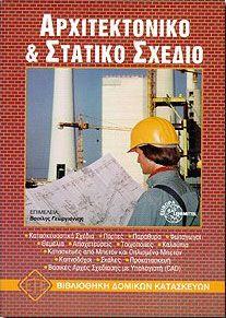 ΑΡΧΙΤΕΚΤΟΝΙΚΟ & ΣΤΑΤΙΚΟ ΣΧΕΔΙΟ