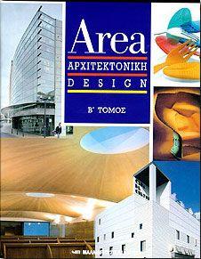 AREA ΑΡΧΙΤΕΚΤΟΝΙΚΗ DESIGN Β'ΤΟΜΟΣ