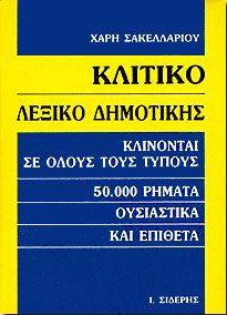 ΚΛΙΤΙΚΟ ΛΕΞΙΚΟ ΔΗΜΟΤΙΚΗΣ