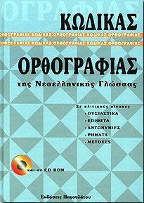 ΚΩΔΙΚΑΣ ΟΡΘΟΓΡΑΦΙΑΣ ΤΗΣ ΝΕΟΕΛΛΗΝΙΚΗΣ ΓΛΩΣΣΑΣ ( CD-ROM)