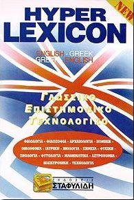 HYPER LEXICON ENGLISH-GREEK GREEK-ENGLISH