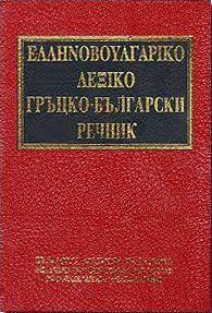 ΕΛΛΗΝΟ-ΒΟΥΛΓΑΡΙΚΟ ΛΕΞΙΚΟ