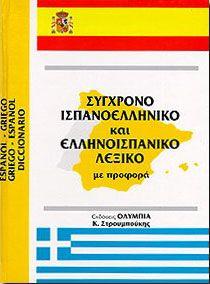 ΣΥΓΧΡΟΝΟ ΙΣΠΑΝΟ-ΕΛΛΗΝΙΚΟ ΕΛΛΗΝΟ-ΙΣΠΑΝΙΚΟ ΛΕΞΙΚΟ