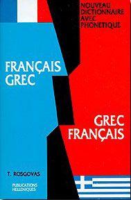 GREC-FRANCAIS*FRANCAIS-GREC NOUVEAU DICTIONNAIRE