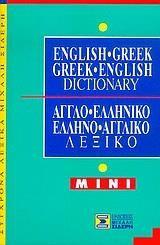 ENGLISH-GREEK GREEK-ENGL.MINI
