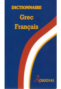 GREC-FRANCAIS DICTIONNAIRE