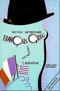 FRANCAIS-GREC NOUVEAU DICTIONNAIRE
