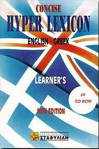 HYPER LEXICON ENGLISH GREEK CD ROM
