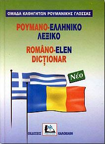 ΡΟΥΜΑΝΟ-ΕΛΛΗΝΙΚΟ ΛΕΞΙΚΟ (ΝΕΟ)