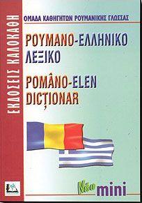 ΡΟΥΜΑΝΟ-ΕΛΛΗΝΙΚΟ ΛΕΞΙΚΟ ΜΙΝΙ