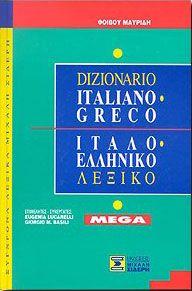 DIZIONARIO ITALIANO GRECO MEGA