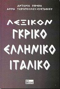 ΛΕΞΙΚΟΝ ΓΚΡΙΚΟ ΕΛΛΗΝΙΚΟ ΙΤΑΛΙΚΟ