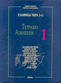 ΕΛΛΗΝΙΚΑ ΤΩΡΑ 1 1 ΤΕΤΡΑΔΙΟ ΑΣΚΗΣΕΩΝ 1