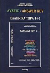 ΕΛΛΗΝΙΚΑ ΤΩΡΑ 1 1 ΛΥΣΕΙΣ