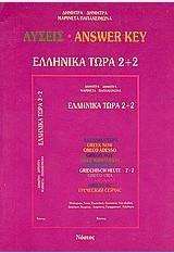 ΕΛΛΗΝΙΚΑ ΤΩΡΑ 2 2 ΛΥΣΕΙΣ