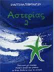 ΑΣΤΕΡΙΑΣ 2